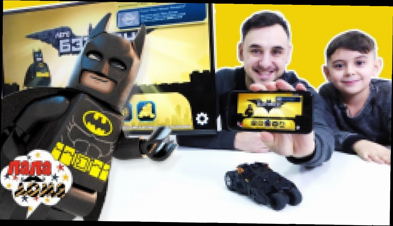 Видеоклип Папа Роб и Ярик: Обзор приложения THE #LEGO BATМAN MOVIE!