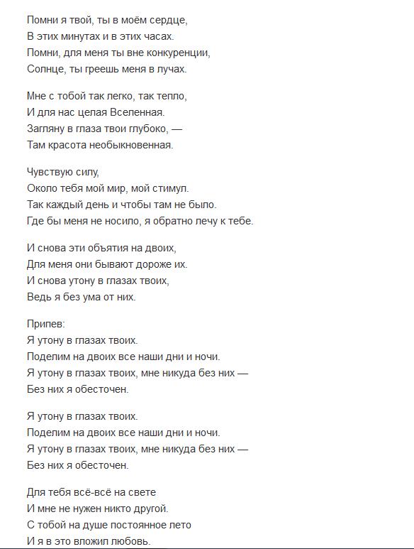 ДЖИГАН ПЕСНЯ Я УТОНУ В ГЛАЗАХ ТВОИХ СКАЧАТЬ БЕСПЛАТНО
