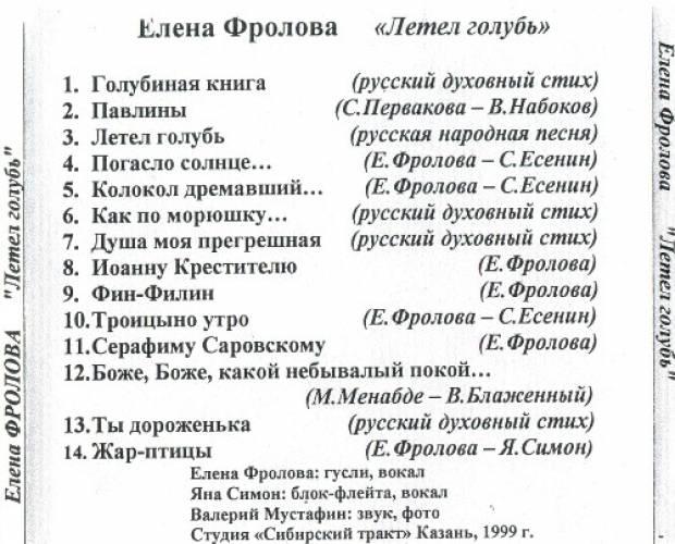 ЕЛЕНА ФРОЛОВА ЛЕТЕЛ ГОЛУБЬ MP3 СКАЧАТЬ БЕСПЛАТНО