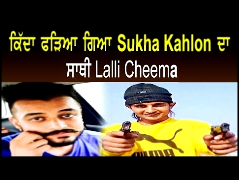 Gangster Sukha Kahlon Gang member Lalli Cheema  caught by Ludhiana Police | Gangsters In Punjab