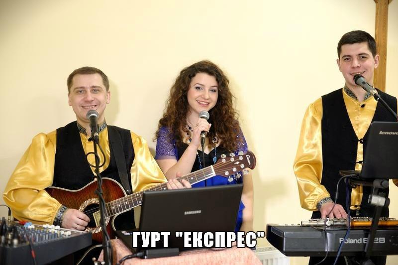 ГУРТ ЭКСПРЕСС ВСЕ ПЕСНИ СКАЧАТЬ БЕСПЛАТНО