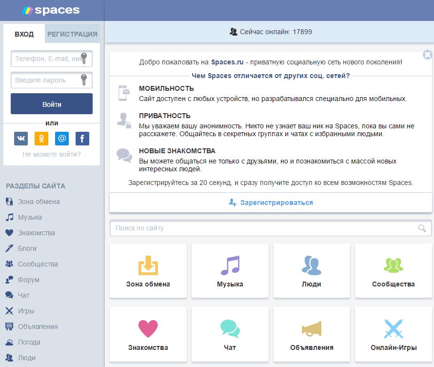 регистрация spaces знакомства