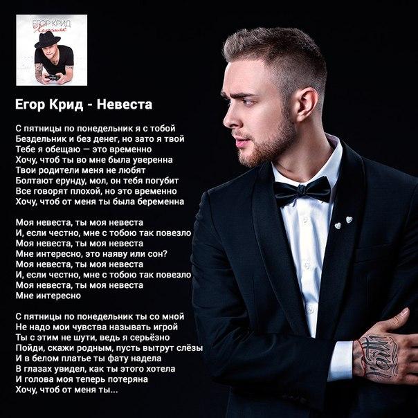 ПЕСНЯ ЕГОР ГРИД НЕВЕСТА СКАЧАТЬ БЕСПЛАТНО